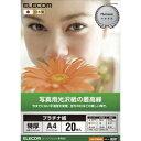 ☆エレコム 光沢紙の最高峰 プラチナフォトペーパー EJK-QTNA420