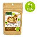 【代引不可】味源 スーパーフード タイガーナッツ 60g×40袋「他の商品と同梱不可」