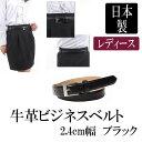 レディース 2.4cm幅 牛革ビジネスベルト ブラック rl-b「他の商品と同梱不可」