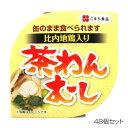 ◎【代引不可】こまち食品 比内地鶏茶碗むし ×48個セット「他の商品と同梱不可/北海道、沖縄、離島別途送料」