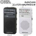 オーム電機 OHM AudioComm コンパクトAM/FMラジオ「他の商品と同梱不可/北海道、沖縄、離島別途送料」