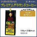 【代引不可】1015114 アイランドプリンセス プレミアムグラウンドコーヒー バニラカプチーノ 198g×20袋「他の商品と同梱不可」