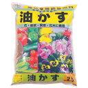 【代引不可】あかぎ園芸 油かす 2.5kg 5袋「他の商品と同梱不可/北海道、沖縄、離島別途送料」