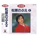 CD 決定版 松原のぶえ 1 GES-11799「他の商品と同梱不可/北海道、沖縄、離島別途送料」