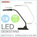SANOR'e(サナー) LEDデスクスタンド 1000lux(32cm)「他の商品と同梱不可」