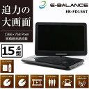 E-BALANCE 15.6インチ フルセグ搭載 ポータブルDVDプレーヤー EB-FD156T「他の商品と同梱不可」