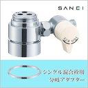 三栄水栓 SANEI シングル混合栓用分岐アダプター KVK用 B98-3A「他の商品と同梱不可」