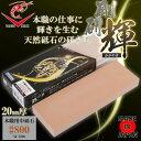 ナニワ研磨 日本製 剛研 輝-かがやき- 20mm厚 粒度:800 NK-2208「他の商品と同梱不可」