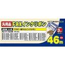 ☆ミヨシ  ブラザー PC-551対応汎用インクリボン 3本  FXS46BR-3
