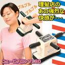 ☆ユニオン電器 家庭用電気マッサージ器  ニュービブロン 870070