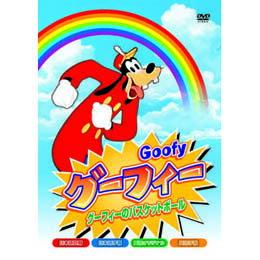 ☆ARC グーフィー グーフィーのバスケットボール DVD...:cnfr:11075142
