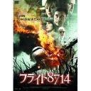 ☆ARC カルメロ・ゴメス フライト8714 DVD
