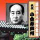 ☆ARC 小金井芦州(六代目) 講談十八番大全集 国定忠治伝(一) CD