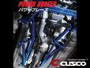 CUSCO クスコ パワーブレース リヤトランク/REAR TRUNK 676 492 RT