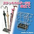◇ステッキスタンド付傘立て 【業務用】 スチール製 水受けトレー付き 日本製