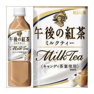 ◇【まとめ買い】キリン 午後の紅茶 ミルクティー ペットボトル 500ml×48本【24本×2ケース】※他の商品と同梱不可