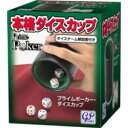 ◇本格ダイスカップセット※他の商品と同梱不可