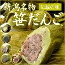 ◇新潟名物伝統の味!笹団子 つぶあん 20個※他の商品と同梱不可