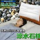 ◇天然の川小石を使用 涼水石枕 ベージュ 綿100% 日本製...