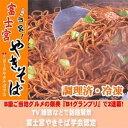 ◇富士宮焼きそば 6食入※他の商品と同梱不可