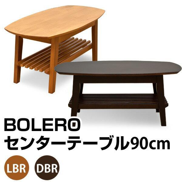 ◇センターテーブル/ローテーブル(BOLERO) 【幅90cm】 木製(天然木) 棚板付き ダークブラウン【代引不可】 <他の商品と同梱不可>