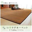 ◇純国産/日本製 い草ラグカーペット 『Fバリアス』 ブラウン 191×250cm(裏:ウレタン)※他の商品と同梱不可