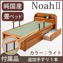 【付属品 単品】Noah2 畳ベッド用追加 手すり1本 色:ライト 【日本製】【代引不可】※他の商品と同梱不可