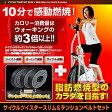 ◇サイクルツイスタースリム&テンションベルト3本セット