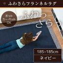 ◇シンプル ラグマット/絨毯 【185×185cm 正方形 ...