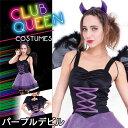 ◇【コスプレ】CLUB QUEEN Purple Devil(パープルデビル)※他の商品と同梱不可