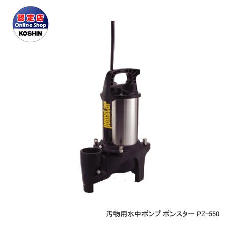 工進 コーシン 8時間連続使用可能 汚物用水中ポンプ ポンスター 口径50mm 400W 50Hz用 ステンレス製 [PZ-550]