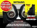 ミツバサンコーワ ホーン [スリムスパイラル] 薄型・高音 【HOS-03】