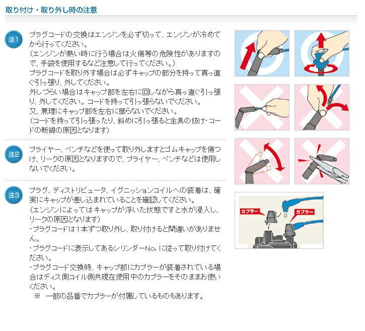 NGK エヌジーケー プラグコード RC-HE94の紹介画像3