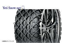 <予約順 お早めに!>Yeti イエティ Snow net タイヤチェーン HONDA S-MX 型式RH1系 品番1299WD 【NF店】