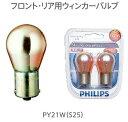 PHILIPS(フィリップス) ウインカー球 シルバーヴィジョン 12V 21W [PY21W(S25)] アンバー(オレンジ)色 12496SVB2