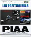 PIAA ピア 欧州車用LEDポジションバルブ タイプB H-771※C-keyword【02P05July14】