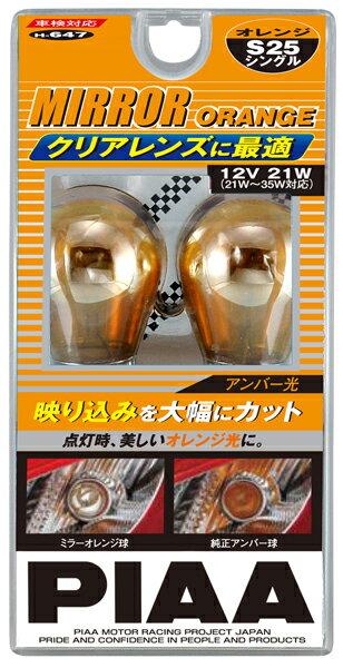 PIAA(ピア) 白熱球 [ミラーオレンジ] S25 12V 21W(21W〜35W対応) H-647