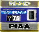 PIAA HID TSシステム専用3ステージスイッチ 45w-35w-25w 3段切替 PH160 【NFR店】