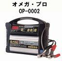 オメガ・プロ 省エネ、ハイテク全自動バッテリー充電器 [12V MAX15A] OP-0002