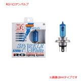 RG (レーシング・ギア)ハロゲンバルブ 【スパークルホワイト 5200K】 H3C 明るさ85W相当 [G33K]