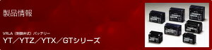 GSYUASA���������楢���Х����ʣ��ء��ѥХåƥYTZ12S-GY-C