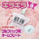 キラキラ 蝶 ゴルフバック用 ネームプレート