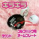 キラキラ ゴルフバック用 ネームプレート