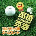 ゴルフバック用 ネームプレート スクエア(ネームプレート/GOLF/誕生日/名前入り/ギフト/プレゼント/名入れギフト)