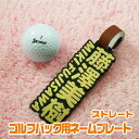 ゴルフバック用 ネームプレート ストレート(ネームプレート/GOLF/誕生日/名前入り/ギフト/プレゼント/名入れギフト)
