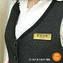 ゴールド&シルバー名札 6g超軽量♪老舗メーカーによる高級名札 【ネームプレート】1