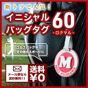 【メール便送料無料】イニシャルバッグタグ60ロクマル ゴルフ ネームプレート ネーム