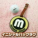 イニシャルバッグタグ ラウンド ゴルフバック ネームプレート(ネームプレート/GOLF/誕生日/名前入り/ギフト/プレゼント/名入れギフト)