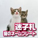 猫の迷子札 【アクリル 鈴付き】