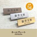 ネームプレート 金属調二層アクリル ゴールド シルバー ブロンズ  【ネームプレ